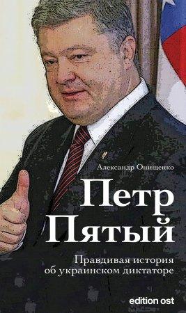 Peter der Fünfte (Ausgabe in russischer Sprache)